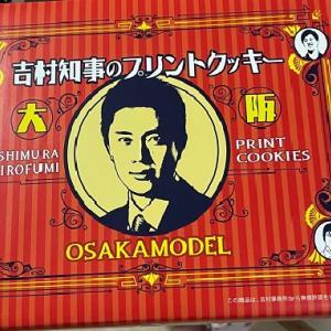 大阪 吉村知事グッズ
