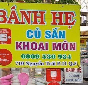 【料理名B】 ⑮ Bánhhẹ バイン へ