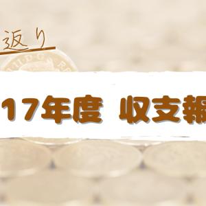 【2017年】収支報告