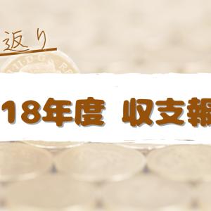 【2018年】収支報告