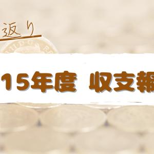 【2015年】収支報告