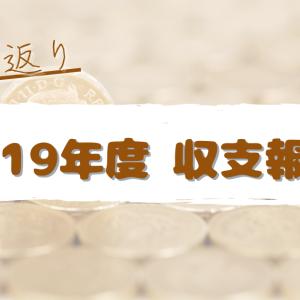 【2019年】収支報告