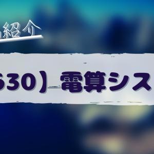 【3630】電算システム【買い推奨】