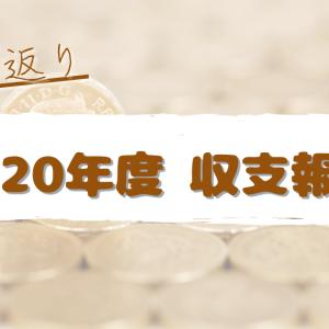 【2020年】収支報告