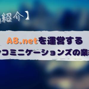 A8.netを運営するファンコミニケーションズの業績は?