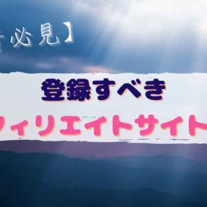 【初心者必見】登録すべきアフィリエイトサイト4選
