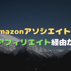 Amazonアソシエイトはもしもアフィリエイト経由がお得?