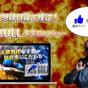 競艇予想師目線で検証!競艇BULLを徹底レビューしていく!競艇BULLの予想師は最高!