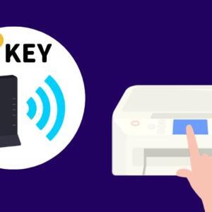 暗号化キーを入力して、無線LANルーターとプリンターをWi-Fi接続する設定方法