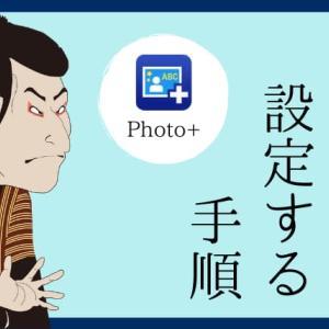 【Epson Photo+】ハガキの宛名面に差出人を設定する手順