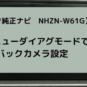 【トヨタ純正ナビ NHZN-W61G】裏メニューダイアグモードでバックカメラ設定
