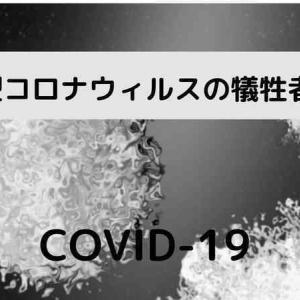 新型コロナウィルスの犠牲者