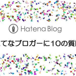 【はてなブログ10周年特別お題】はてなブロガーに10の質問をやってみた