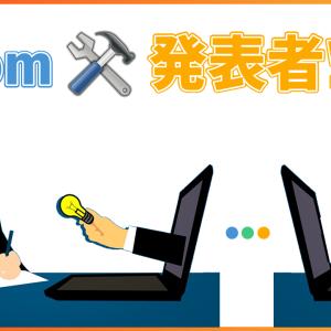 Zoomでパワーポイントの発表者ツールを使う方法を徹底解説