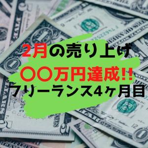 2月の売り上げ〇〇万円達成|フリーランス4ヶ月目