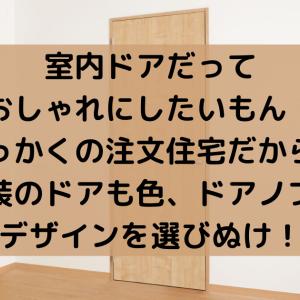 室内ドアだっておしゃれにしたいもん!せっかくの注文住宅だから、内装のドアも色、ドアノブ、デザインを選びぬけ!