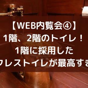 【WEB内覧会④】1階、2階のトイレ!1階に採用したタンクレストイレが最高すぎる!
