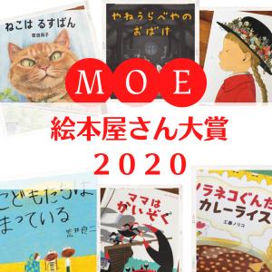 MOE 絵本屋さん大賞より~やねうらべやのおばけ など~