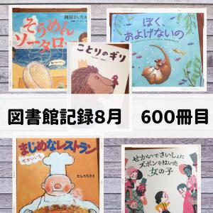 図書館記録 8月① 600冊目