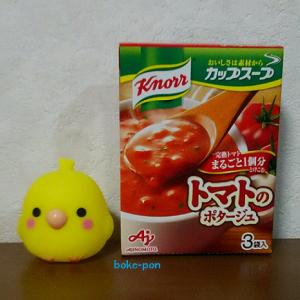 クノールの【完熟トマトのポタージュ】
