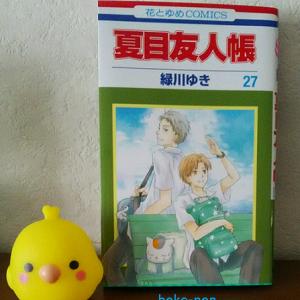 猫図録♪ほのぼの【夏目友人帳】