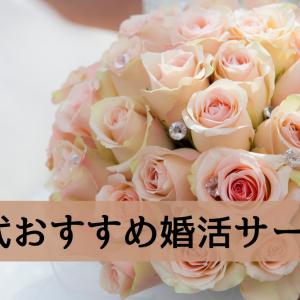 40代女性におすすめ婚活サービス3選![おうち婚活しよう]