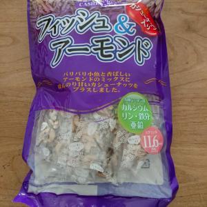 【コストコ】常温保存できて、おやつや間食におすすめな2品