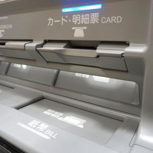給料の振込先がネット銀行(PayPay銀行)指定になった!!