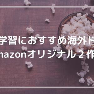 Amazonプライムの映画・ドラマは英語字幕が増えて英語学習に使える