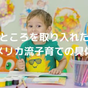 3歳から実践できる「自己肯定感を高める子育て」〜アメリカの実例〜