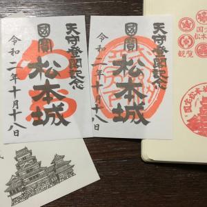 松本城で御城印 もらったどー!