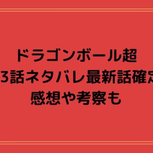 ドラゴンボール超73話ネタバレ最新話確定【悟空身勝手の極意発動!ベジータVSグラノラはじまる!】