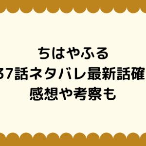 ちはやふる237話ネタバレ最新話確定【運命の最終5戦目が始まる!詩暢と近江神宮にはどんな関係が?】