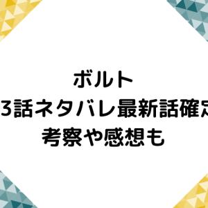ボルト63話ネタバレ【コードがボルトの能力を引き出す!ナルト達の到着は?】