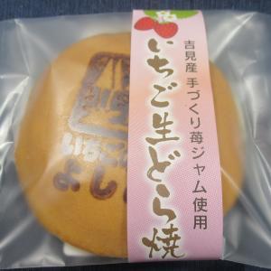 いちご生どら焼き(道の駅いちごの里よしみ/埼玉県吉見町)