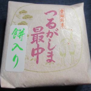 登録銘菓「つるがしま最中」餅入り(根岸屋/埼玉県鶴ヶ島市)