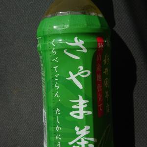 狭山産仕立てさやま茶(狭山パーキングエリア内回り/埼玉県狭山市)