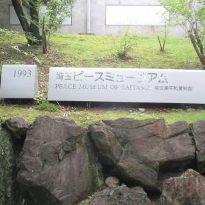 埼玉ピースミュージアム(埼玉平和資料館)(埼玉県東松山市)