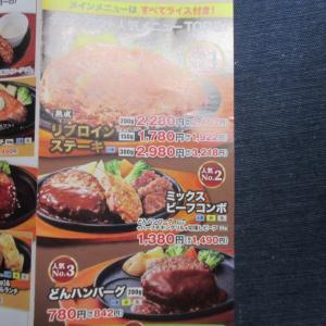 ステーキのどんのテイクアウトメニュー(ステーキのどん)