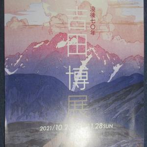 川越市立美術館にて「没後七十年吉田博展」が開催されます(川越市立美術館/埼玉県川越市)