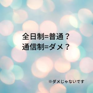 ④全日制=普通?  通信制高校=ダメ?