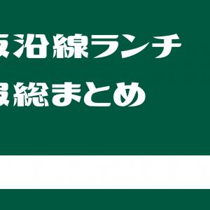 京阪沿線ランチ情報!各駅から徒歩5分で行けるお店のまとめのまとめ