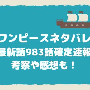 【983話】ワンピースネタバレ最新話速報!ルフィを待ち望んでいたヤマト