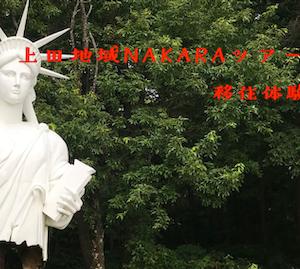 上田地域NAKARAツアー2019 移住体験記 ③