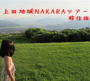 上田地域NAKARAツアー2019 移住体験記 ②