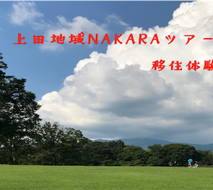 上田地域NAKARAツアー2019 移住体験記①