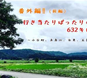 番外編‼︎行き当たりばったりの632キロの旅‼︎(前編)