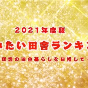 【2021年版】移住したい都道府県ランキング発表