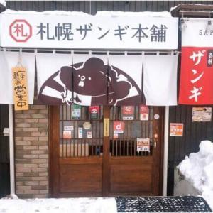 札幌:「札幌ザンギ本舗平岸店」ボリューム満点ランチ定食【テイクアウト有】