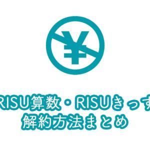 RISU算数・RISUきっずの解約方法は?返金や違約金はある?